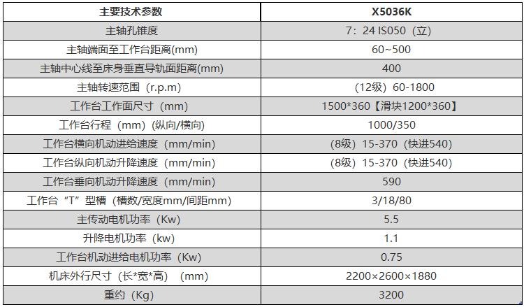 X5036K立式升降台铣床