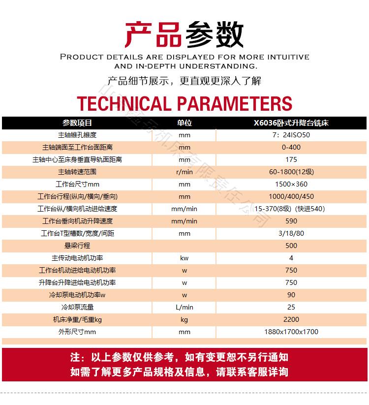 X6036wo式铣chuang技术参shu