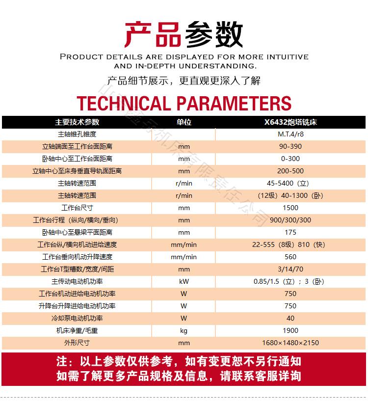 X6432pao塔xi床技术can数