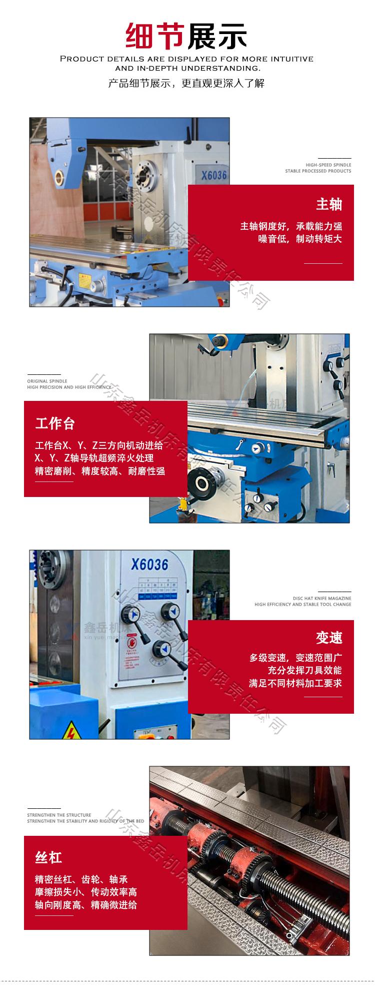 X6036wo式铣chuang细节