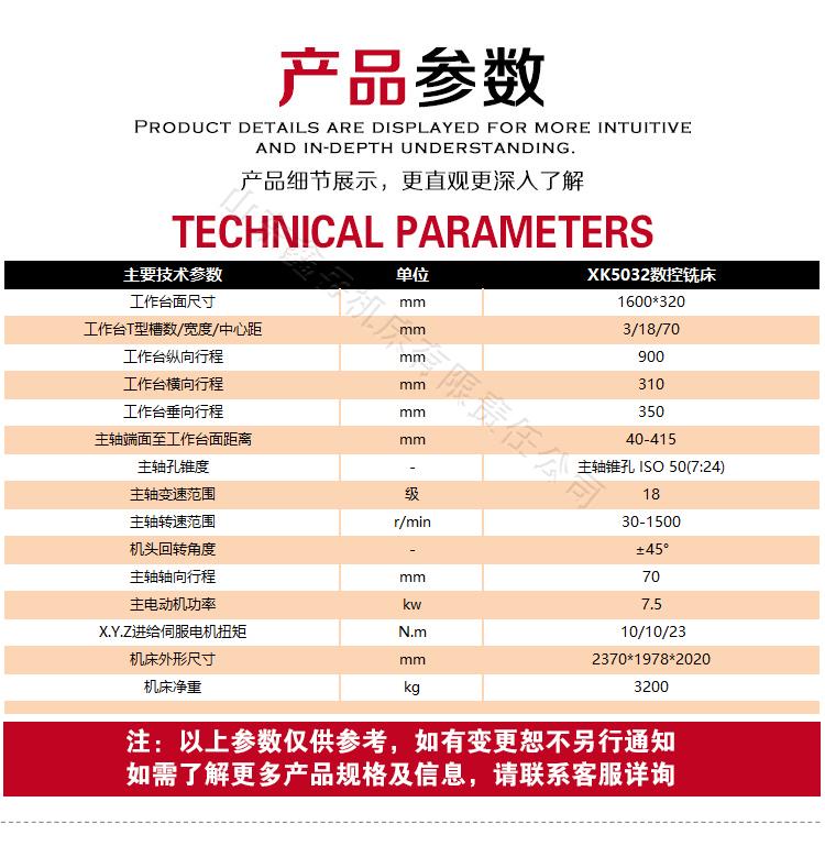 XK5032数控铣床技术参数