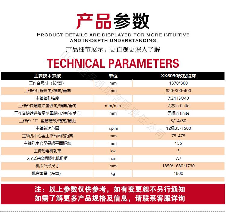 XK6030数控铣床技术参数