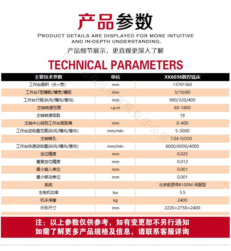 XK6036卧式shu控xichuang技术参shu