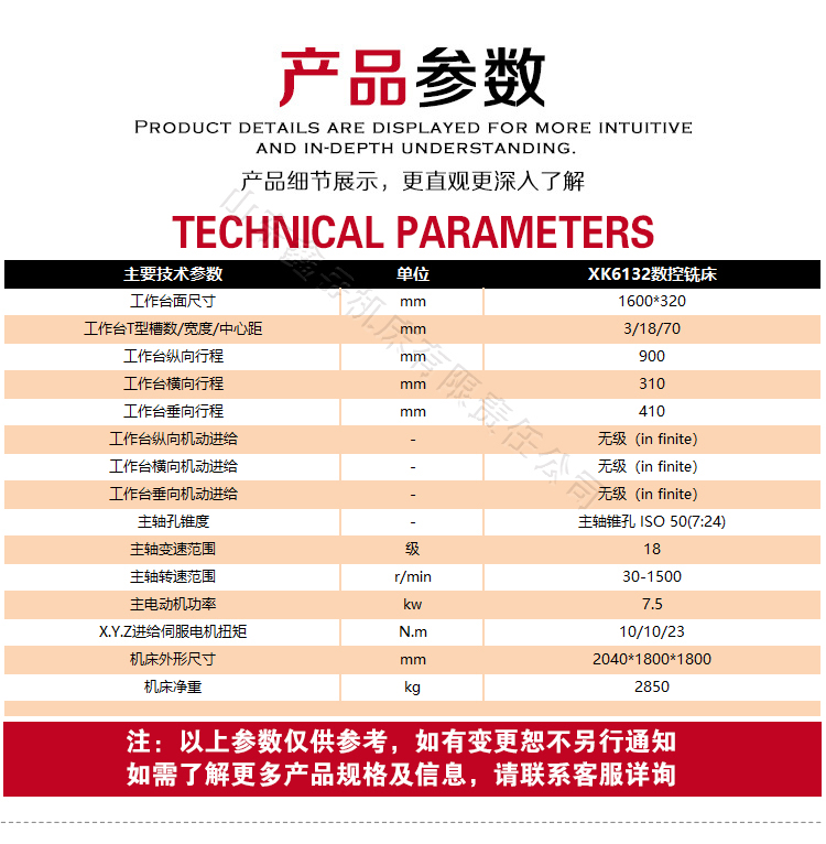 XK6132数kong铣床技术参数