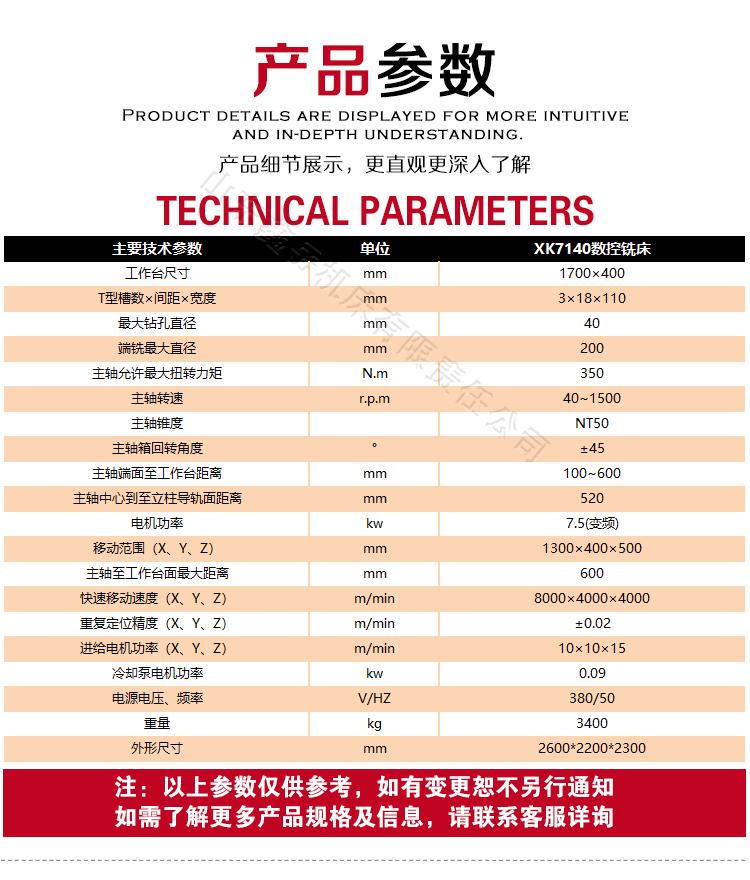 XK7140数控铣床技术参数