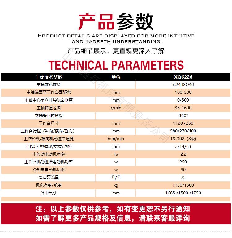 XQ6226万能回zhuantouxi床技术参shu